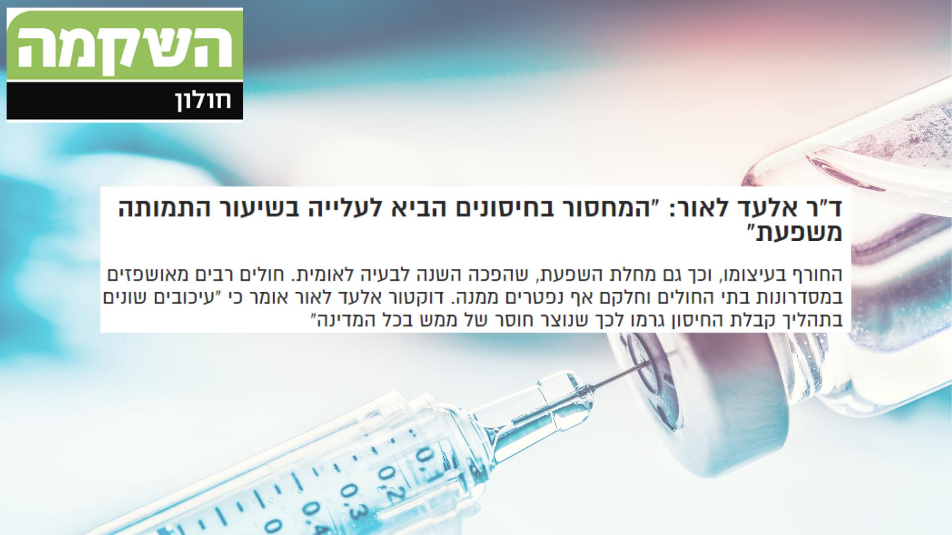 """צפו: ד""""ר אלעד לאור ב""""השקמה חולון"""" מדבר על החיסונים והשפעת"""