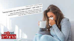 """ד""""ר אלעד לאור ב-Mynet הרצליה: """"מחלת השפעת השנה קשה וחזקה משנים קודמות"""""""