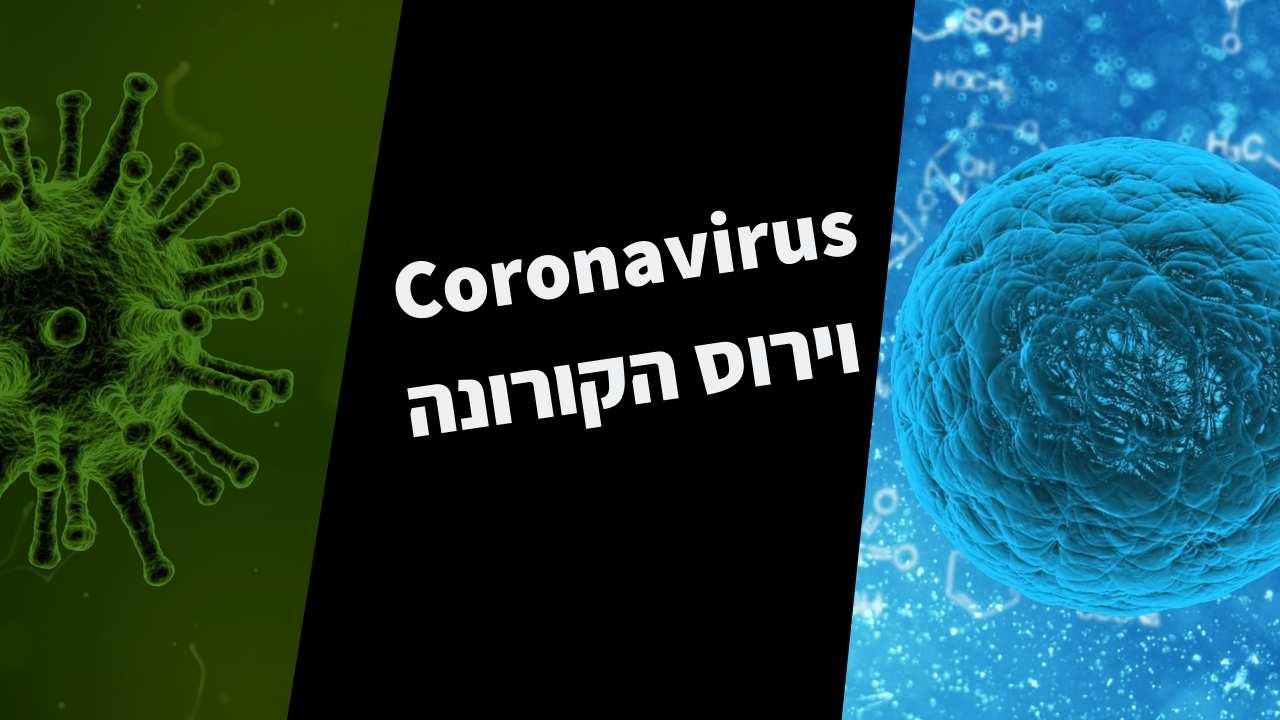 """ד""""ר אלעד לאור מסביר: מהם התסמינים של נגיף הקורונה?"""