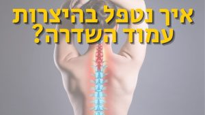 אלעד לאור עונה: איך מטפלים במצב של היצרות עמוד השדרה?