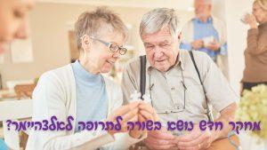 אלעד לאור: תקווה לתרופה חדשה לאלצהיימר?
