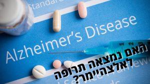 אלעד לאור עונה: האם נמצאה תרופה לאלצהיימר? נתונים חדשים