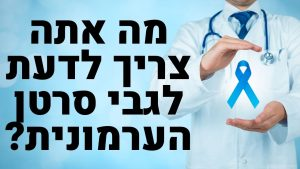 """ד""""ר אלעד לאור: הכל על הבדיקה החדשה לאיתור מוקדם של סרטן הערמונית"""