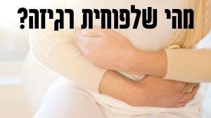 אלעד לאור מסביר: מהי שלפוחית רגיזה וכיצד מאבחנים אותה?